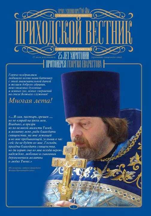 Batushka2015